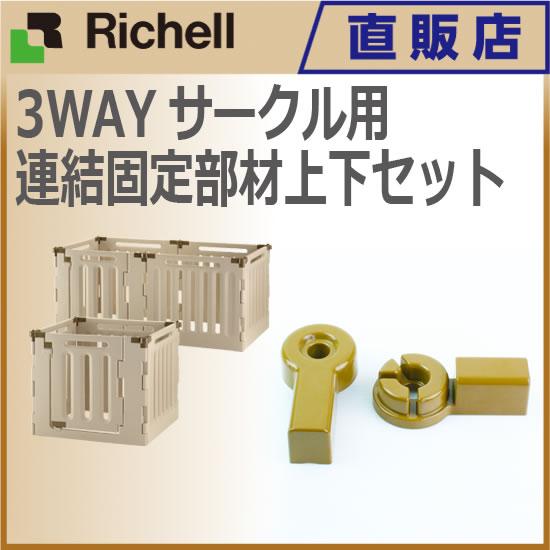 ペット用 3WAYサークル 連結上下部材 ブラウン(BR)リッチェル Richell ペット用品 ペットサークル