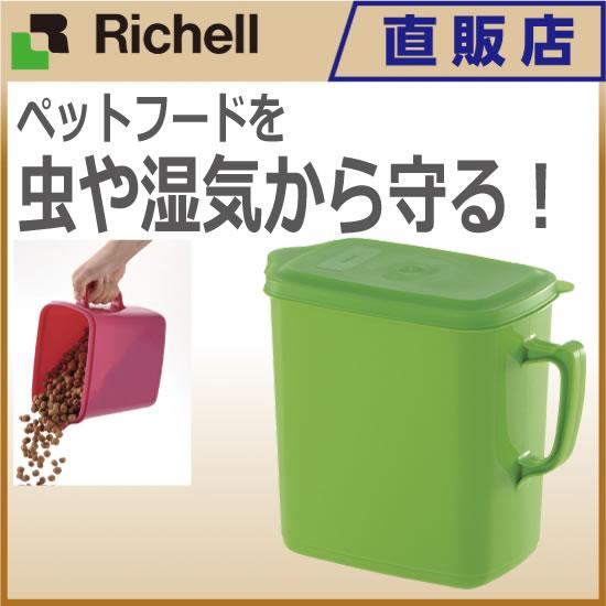 ハンディペットフードピッチャーSリッチェル Richell ペット用品 ペットグッズ 食事小物 給餌 エサ入れ 保存容器 日本製 国産 made in japan プラスチック 樹脂 ドッグ いぬ キャット ねこ