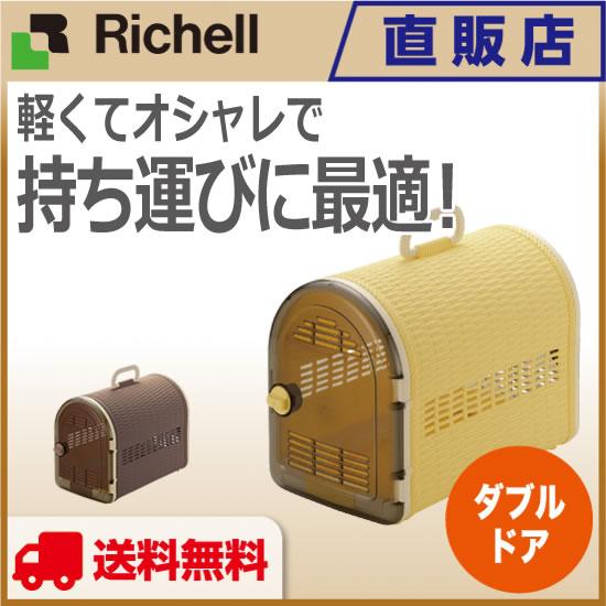 コロル 籐あみ調キャリーW-46 イエロー(Y)送料無料 リッチェル Richell ペット用品 ペットグッズ ハウス 室内 日本製 国産 made in japan プラスチック 樹脂 ドッグ いぬ キャット ねこ 超小型犬 猫 うさぎ 5kgまで