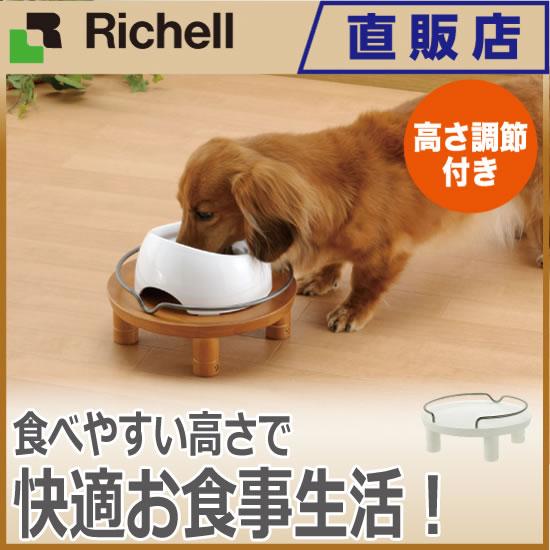 ペット用 木製テーブルシングルリッチェル Richell ペット用品 ペットグッズ 食事 フード 介護 食器台 トレー 天然木 ドッグ いぬ 老犬 超小型犬 小型犬