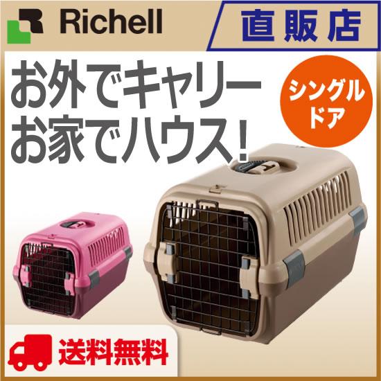 キャンピングキャリー M送料無料 リッチェル Richell ペット用品 ペットグッズ ハウス 室内 日本製 国産 made in japan プラスチック 樹脂 ドッグ いぬ キャット ねこ ドライブ 小型犬 8kgまで 別売ベルト・バックル対応