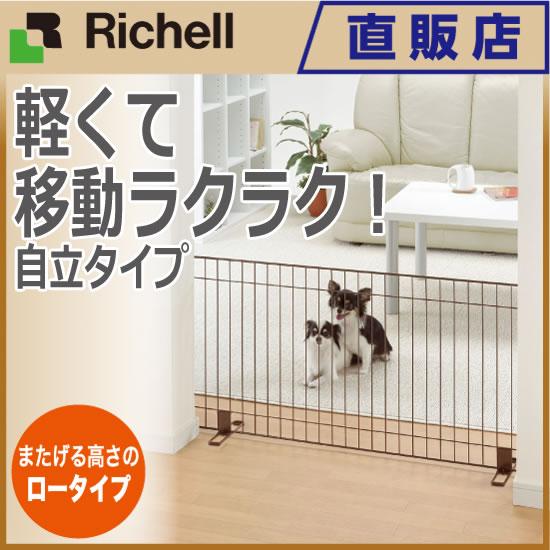 スタンド簡易ペットゲート 120リッチェル Richell ペット用品 ペットグッズ ドッグ いぬ 超小型犬 置くだけ 自立