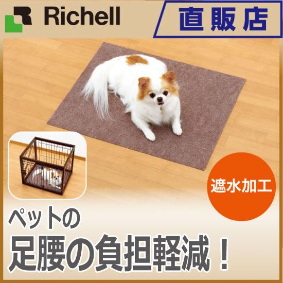 やさしいペットマットサークル用Sリッチェル Richell ペット用品 ペットマット p004 犬 ドッグ 猫 ネコ キャット