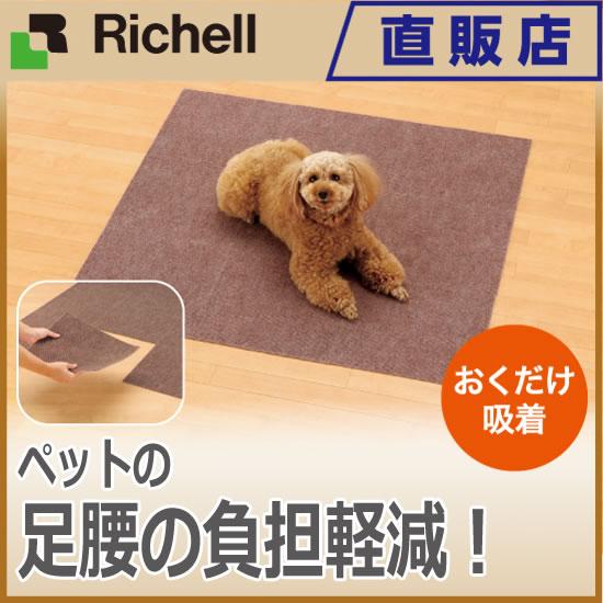 やさしいペットマット フリースペース用リッチェル Richell ペット用品 ペットマット p004 犬 ドッグ 猫 ネコ キャット