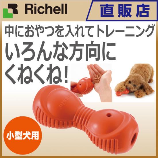 ビジーバディ ウーガ Sリッチェル Richell ペット用品 ペットグッズ おもちゃ おやつ ゴム いぬ ドッグ 小型犬 噛む
