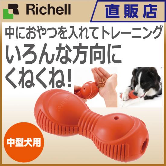 ビジーバディ ウーガ Mリッチェル Richell ペット用品 ペットグッズ おもちゃ おやつ ゴム いぬ ドッグ 中型犬 噛む