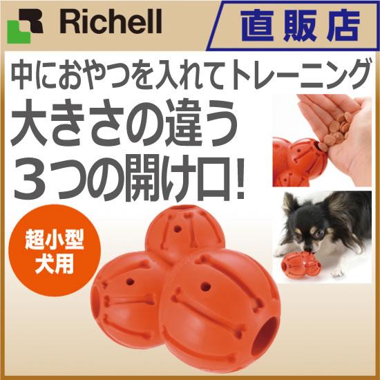 ビジーバディ バーナクル SSリッチェル Richell ペット用品 ペットグッズ おもちゃ おやつ ゴム いぬ ドッグ 超小型犬 噛む 動く