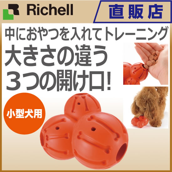 ビジーバディ バーナクル Sリッチェル Richell ペット用品 ペットグッズ おもちゃ おやつ ゴム いぬ ドッグ 小型犬 噛む 動く