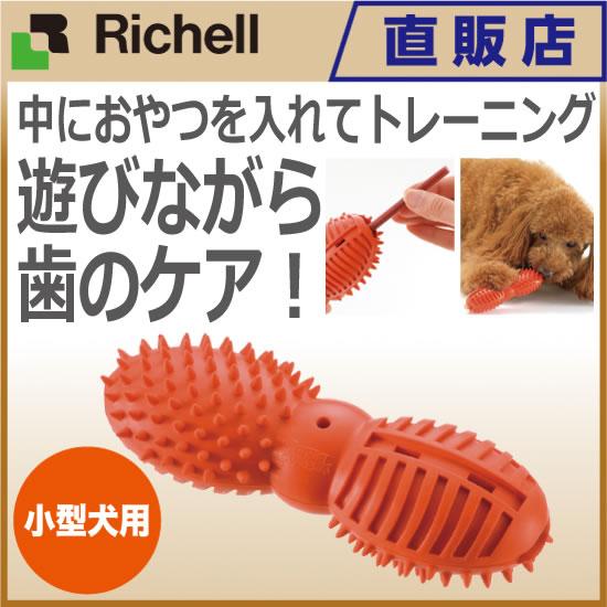 ビジーバディ ノーブラッシュ Sリッチェル Richell ペット用品 ペットグッズ おもちゃ おやつ ゴム いぬ ドッグ 小型犬 噛む