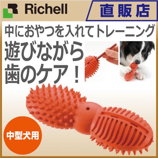 ビジーバディ ノーブラッシュ Mリッチェル Richell ペット用品 ペットグッズ おもちゃ おやつ ゴム いぬ ドッグ 中型犬 噛む