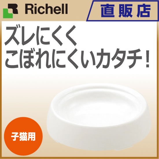猫用食べやすい食器 SSリッチェル Richell ペット用品 フードボウル