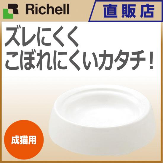 猫用食べやすい食器 Sリッチェル Richell ペット用品 フードボウル