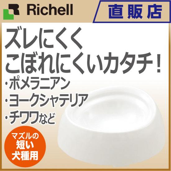 犬用食べやすい食器 SS浅型リッチェル Richell ペット用品 フードボウル ドッグ 犬 ドッグ 猫 ネコ キャット