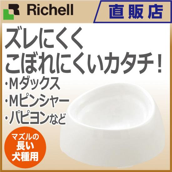 犬用食べやすい食器 SS深型リッチェル Richell ペット用品 フードボウル ドッグ 犬 ドッグ 猫 ネコ キャット