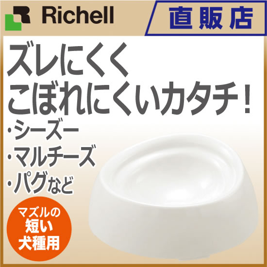 犬用食べやすい食器 S浅型リッチェル Richell ペット用品 フードボウル ドッグ 犬 ドッグ 猫 ネコ キャット