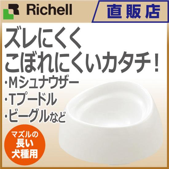 犬用食べやすい食器 S深型リッチェル Richell ペット用品 フードボウル ドッグ 犬 ドッグ 猫 ネコ キャット