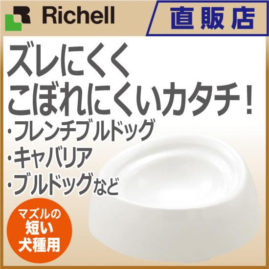 犬用食べやすい食器 M浅型リッチェル Richell ペット用品 フードボウル ドッグ 犬 ドッグ 猫 ネコ キャット