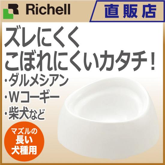犬用食べやすい食器 M深型リッチェル Richell ペット用品 フードボウル ドッグ 犬 ドッグ 猫 ネコ キャット