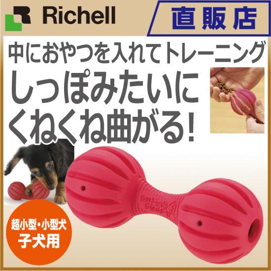 ビジーバディ パピーワグルSSリッチェル Richell ペット用品 ペットグッズ おもちゃ おやつ ゴム いぬ ドッグ 超小型 子犬 噛む
