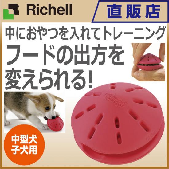 ビジーバディ パピーツイストSリッチェル Richell ペット用品 ペットグッズ おもちゃ おやつ ゴム いぬ ドッグ 中型犬 子犬 噛む 動く