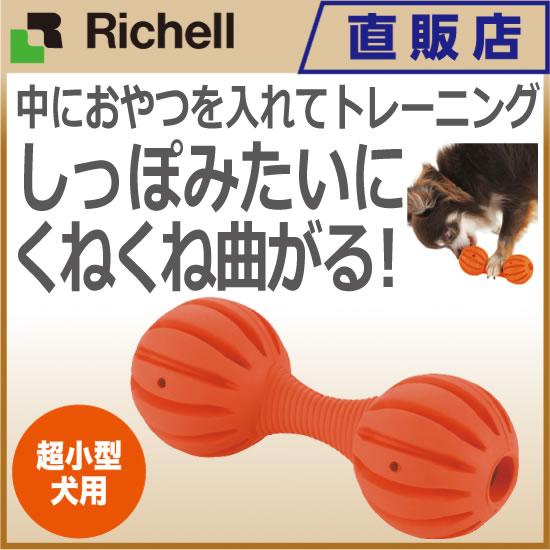 ビジーバディ ワグルSSリッチェル Richell ペット用品 ペットグッズ おもちゃ おやつ ゴム いぬ ドッグ 超小型犬 噛む