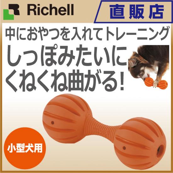ビジーバディ ワグルSリッチェル Richell ペット用品 ペットグッズ おもちゃ おやつ ゴム いぬ ドッグ 小型犬 噛む