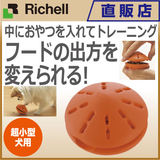 ビジーバディ ツイストSSリッチェル Richell ペット用品 ペットグッズ おもちゃ おやつ ゴム いぬ ドッグ 超小型犬 噛む 動く