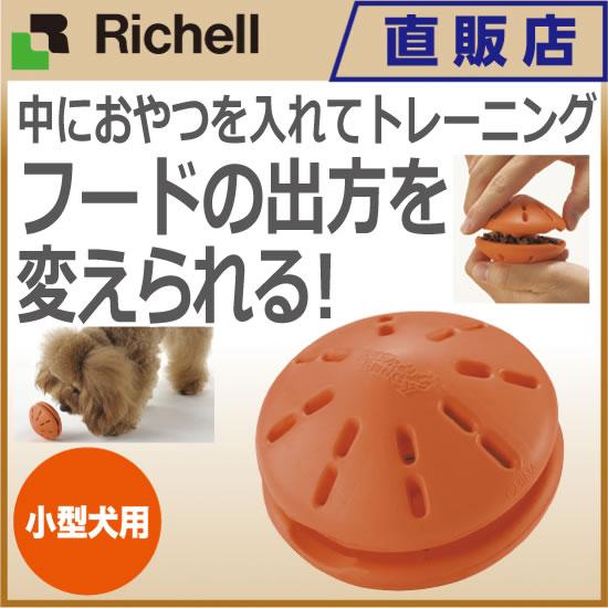 ビジーバディ ツイストSリッチェル Richell ペット用品 ペットグッズ おもちゃ おやつ ゴム いぬ ドッグ 小型犬 噛む 動く