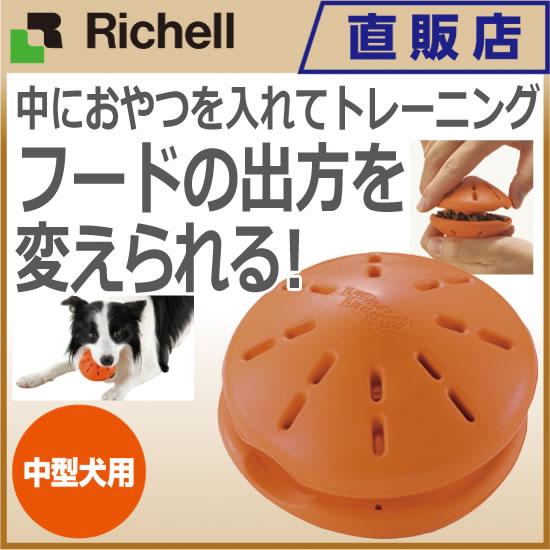 ビジーバディ ツイストMリッチェル Richell ペット用品 ペットグッズ おもちゃ おやつ ゴム いぬ ドッグ 中型犬 噛む 動く