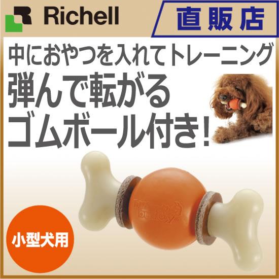 ビジーバディ バウンシーボーン S オレンジ(O)リッチェル Richell ペット用品 ペットグッズ おもちゃ おやつ ゴム いぬ ドッグ 小型犬 噛む