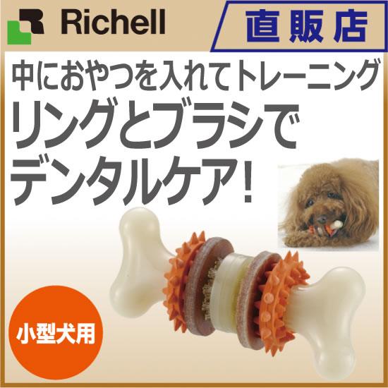 ビジーバディ ブリストルボーン S オレンジ(O)リッチェル Richell ペット用品 ペットグッズ おもちゃ おやつ ゴム いぬ ドッグ 小型犬 噛む