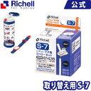 リッチェル/Richell マグ用ストローセット S-7