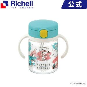 リッチェル/Richell ピーナッツ コレクション おでかけストローマグ 200 ベビー用品