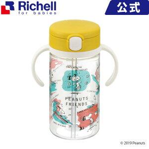 リッチェル/Richell ピーナッツ コレクション おでかけストローマグ 320 ベビー用品