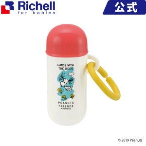 リッチェル Richell ピーナッツ コレクション 赤ちゃんせんべいケース 筒タイプラッピング対応 割れやすいベビーせんべいをしっかり保護します。 フック付き りっちぇる