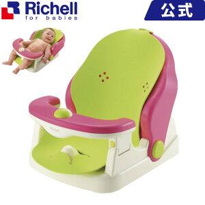 リッチェル Richell バスチェア マット付Rラッピング対応 首すわり前でも、寝かせて洗えるバスチェアです。