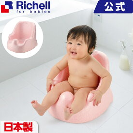 【楽ギフ_包装】ひんやりしない おふろチェアRリッチェル Richell ベビー用品 バスチェア 赤ちゃん