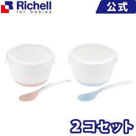 リッチェル/Richell トライ はじめての離乳食カップ(フタ・スプーン付) ベビー用品