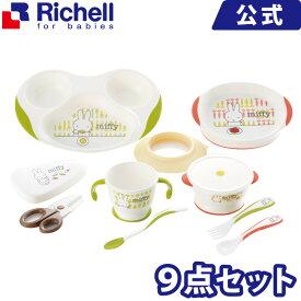 トライ ミッフィーベビー食器セット MO-5 /メーカー公式店舗 /リッチェル Richell /赤ちゃんのやる気を引き出すトライシリーズにミッフィーが登場。