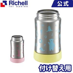 トライ 保冷ボトル イエロー(Y)/ピンク(P)リッチェル Richell ベビー用品 食器 離乳食 ステンレス 赤ちゃん 水分補給 暑さ対策 300mL おしゃれ