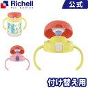 トライ コップマグパーツリッチェル Richell ベビー用品 食器 離乳食 赤ちゃん 水分補給 暑さ対策 おしゃれ
