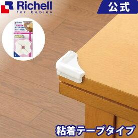 ベビーガード はがせるコーナークッションRリッチェル Richell ベビー用品 家具 安全用品 セーフティグッズ プラスチック 樹脂 赤ちゃん 子ども キッズ