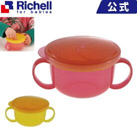 こぼれないボーロカップ リッチェル Richell ベビー用品 ベビー食器 離乳食 おやつ入れ おやつケース おやつカップ 赤ちゃん ギフト プレゼント