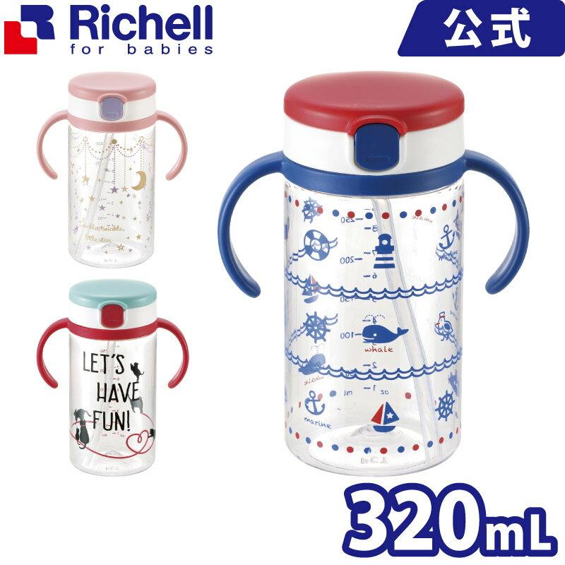 アクリア おでかけストローマグ320リッチェル Richell ベビー用品 ベビー食器 離乳食 赤ちゃん 水分補給 暑さ対策 ギフト プレゼント 7カ月 クリアボトル おしゃれ クリアボトル