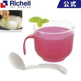 【在庫限り】リッチェル Richell 炊飯器用おかゆクッカー E
