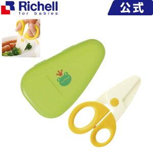 おでかけランチくん 離乳食はさみリッチェル Richell ベビー用品 調理器具 離乳食 レジャー フードカッター 赤ちゃん かわいい おしゃれ