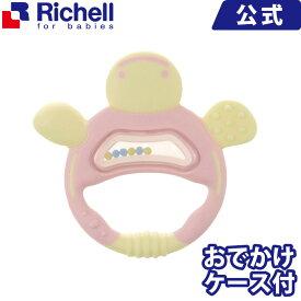 歯がため(かめさん) ピンク(P)リッチェル Richell ベビー用品 おもちゃ 歯固め プラスチック 樹脂 赤ちゃん おしゃれ かわいい 3カ月 ケース付き