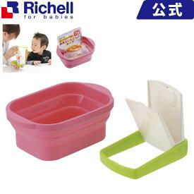 【在庫限り】リッチェル Richell おでかけランチくん レトルト温めお食事セット