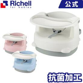 リッチェル/Richell 2WAYごきげんチェアK ホワイト(W)/ピンク(P)/ブルー(B) ベビー用品
