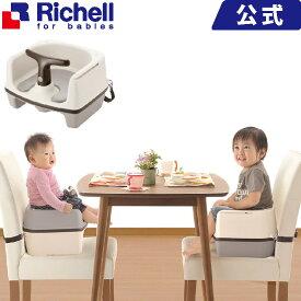 リッチェル/Richell クルッとチェア ベビー用品